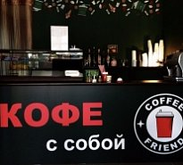 Кофейня «Coffee Friend»