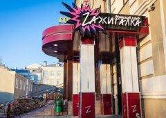 Стриптиз клуб бесплатный вход москва пропуск в клубы москвы